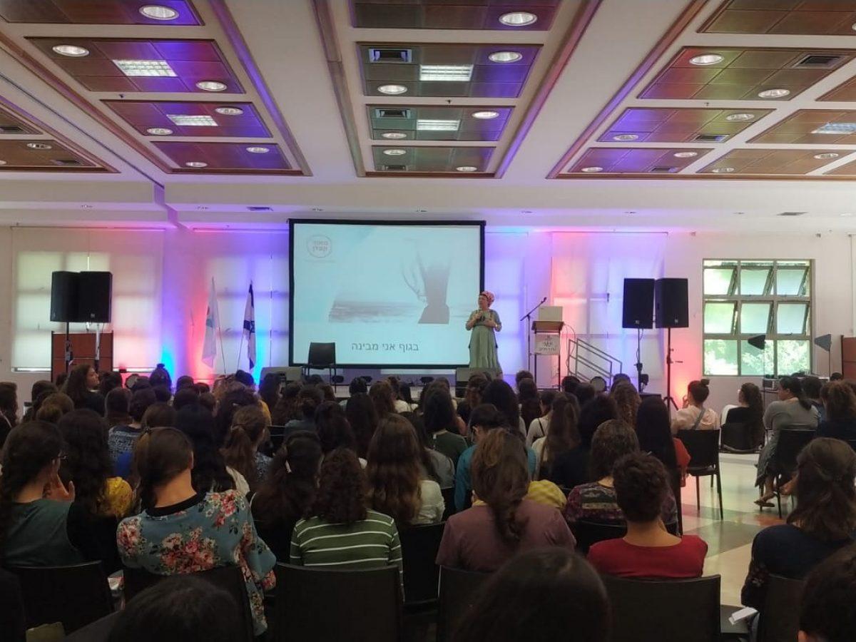 הרצאה לנערות על מיניות בריאה